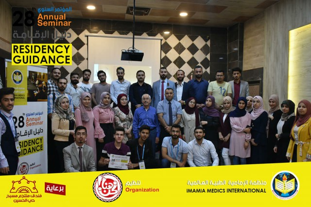 Imamia Medics international holds a conference for doctors in Kerbala