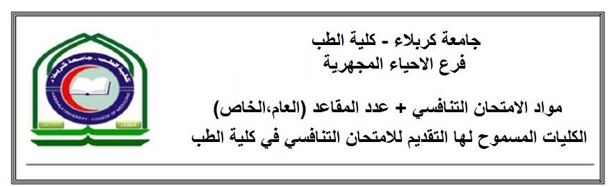 معلومات عن الامتحان التنافسي لفرع الاحياء المجهرية في كلية الطب جامعة كربلاء