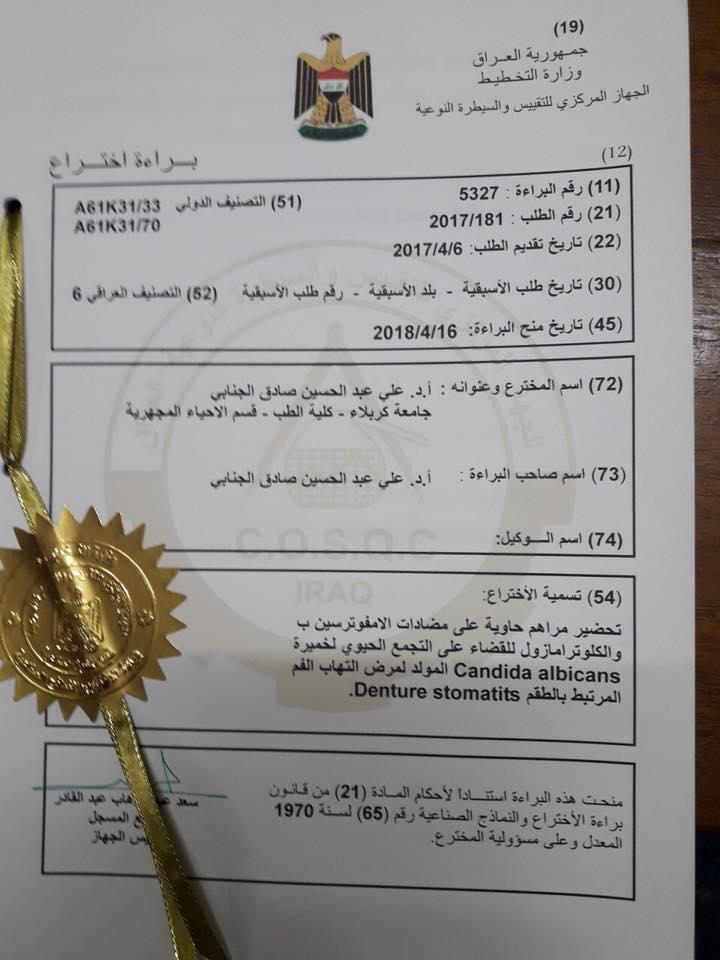 تهنئة الى الاستاذ الدكتور علي عبد الحسين الجنابي بمناسبة حصوله على براءة الاختراع