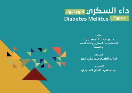تدريسية في كلية الطب جامعة كربلاء تصدر كتاباً بعنوان(داء السكري) لمراحله الاولى