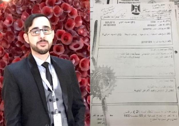 طالب البورد حيدر عامر يحصل على براءة الاختراع