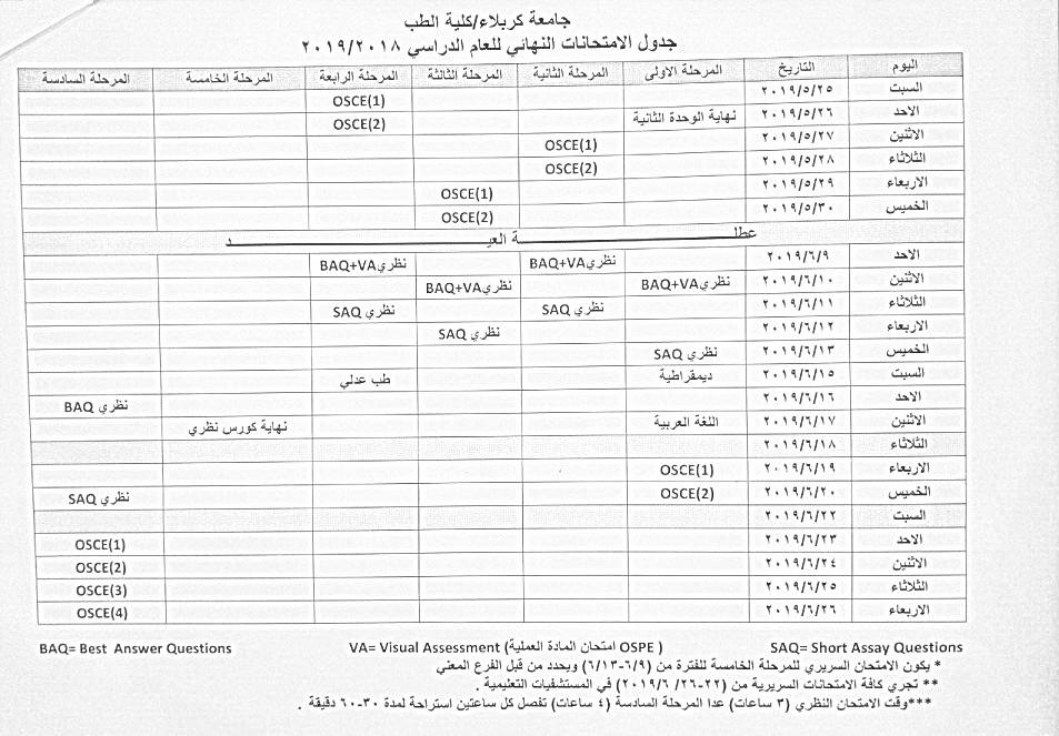 جدول الامتحانات النهائي للعام الدراسي 2018-2019