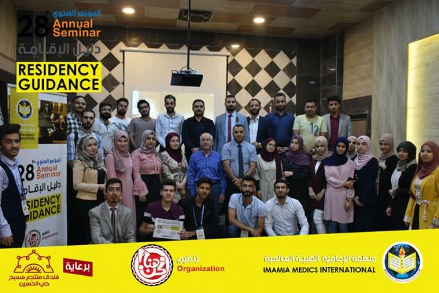 منظمة الامامية الطبية العالمية تعقد مؤتمراً لاطباء كربلاء