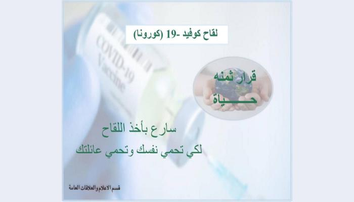 جامعة كربلاء تطلق حملتها التوعوية (لقح تسلم)