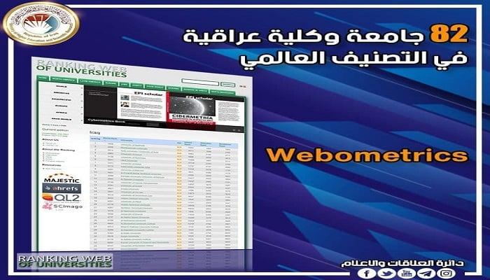جامعة كربلاء تحصد مراتب متقدمة في تصنيف Webometrics العالمي.