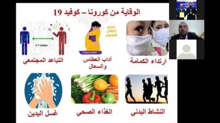 ندوة علمية افتراضية للحد من وباء كورونا