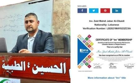 تدريسي في جامعة كربلاء يحصل على لقب مخترع