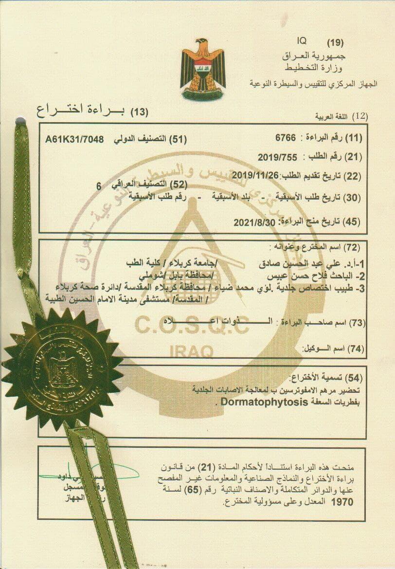 تهنئة الى الاستاذ الدكتور علي عبد الحسين الجنابي بمناسبة حصوله على براءة الاختراع الثالثة